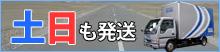 PowerFilm.jpは土日も発送しています