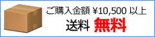 PowerFilm.jpは10,500円以上のお買い物で送料無料