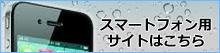 PowerFilm.jp スマートフォンサイトバナー